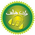 Free Download Arabic ringtones 2016 APK for Blackberry