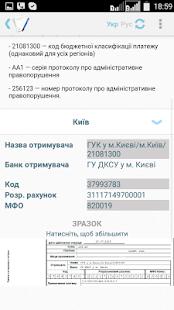 App ПДР України 2017 APK for Windows Phone