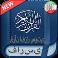 Quran Persian Audio