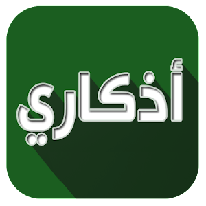 اذكاري - طمئن قلبك بذكر الله APK Cracked Download