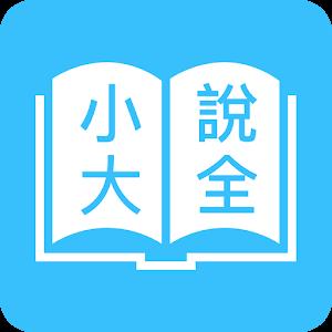 免費全本小說 - 免費追更神器 Online PC (Windows / MAC)