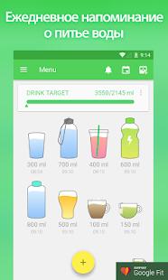 Water Drink Reminder Pro Screenshot