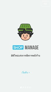 LnwShop Manager - screenshot