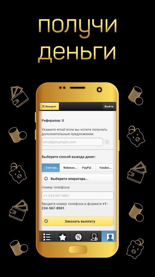 Заработок на интернете AppCoins – Screenshot