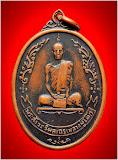 เหรียญพัดยศ หลวงปู่โต๊ะ พิมพ์อุ้มดาว ปี18