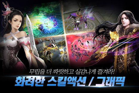 Game 천룡팔부 APK for Kindle