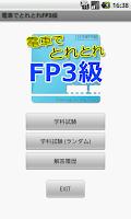 Screenshot of 電車でとれとれFP3級 2015年5月版