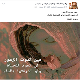 زهرة الليلك - screenshot