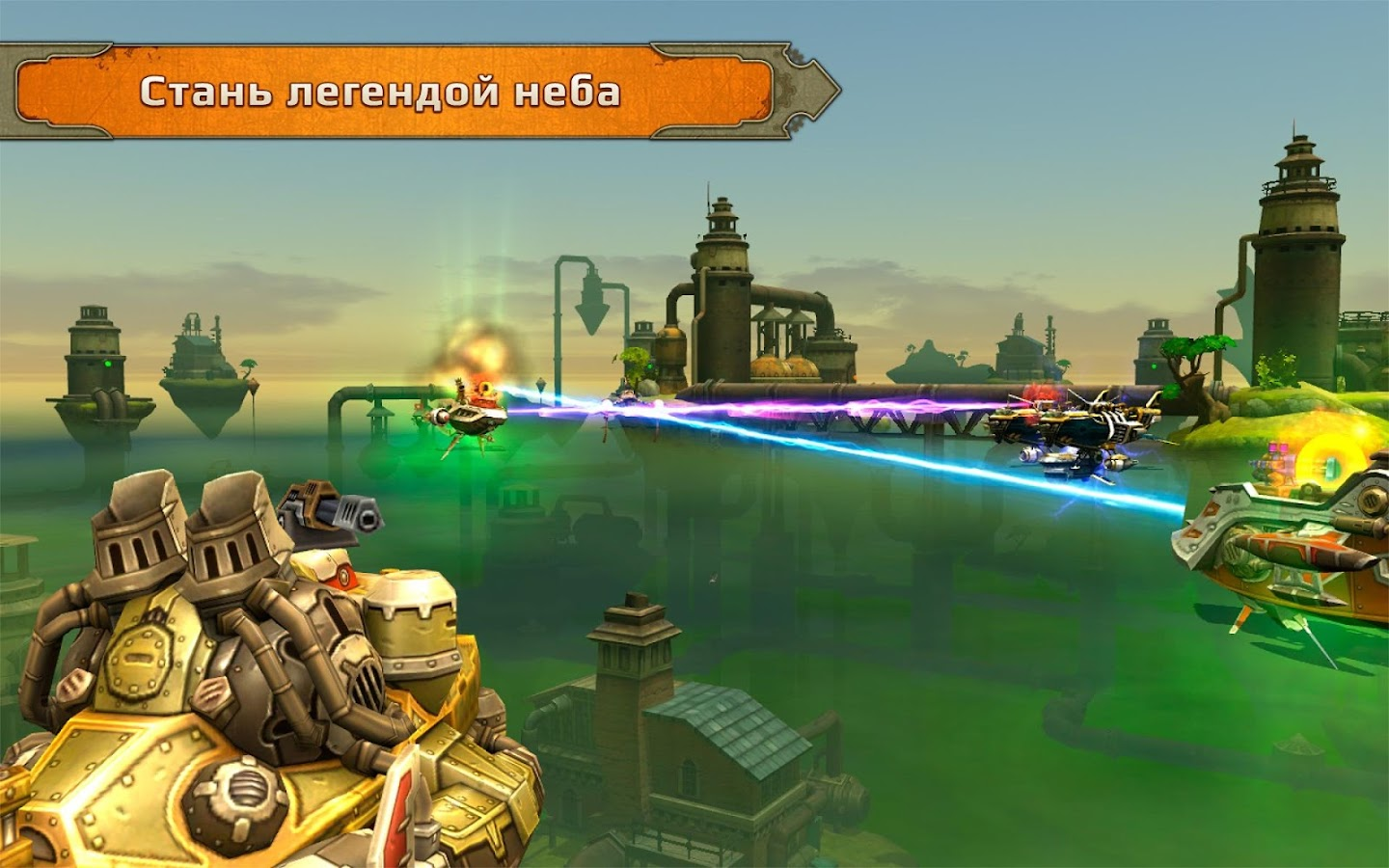 Sky to Fly: Battle Arena Screenshot 3