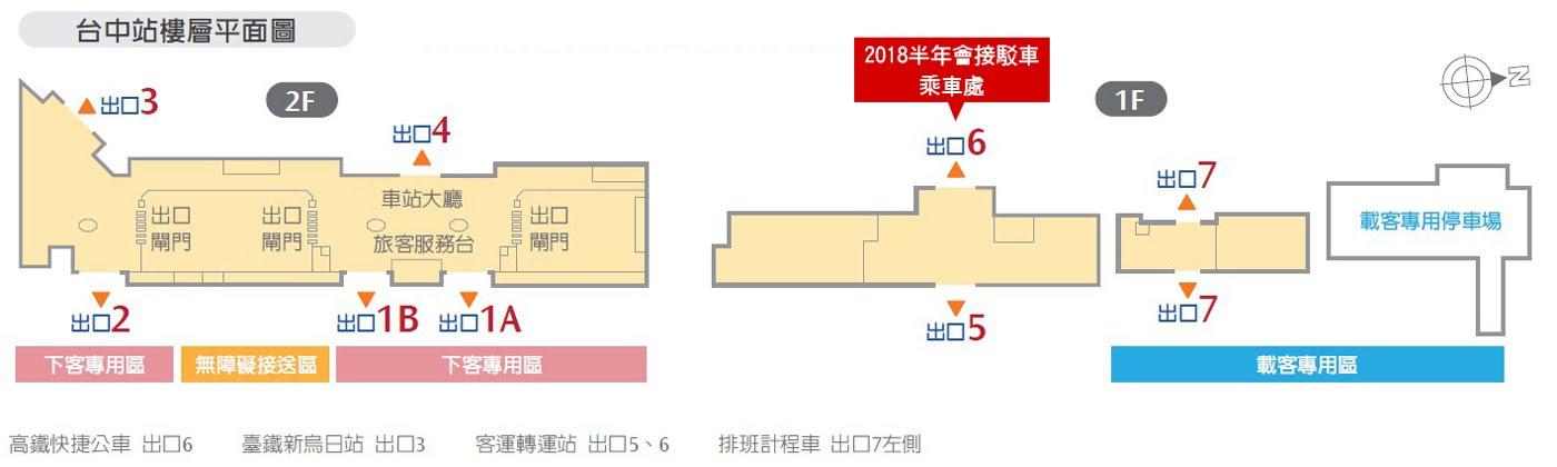 台中高鐵站接駁車乘車地點