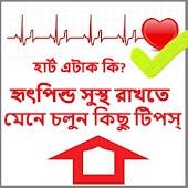 Download হার্ট এটাক | Heart Attack APK to PC