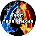 Тест: Твоя стихия APK for Nexus