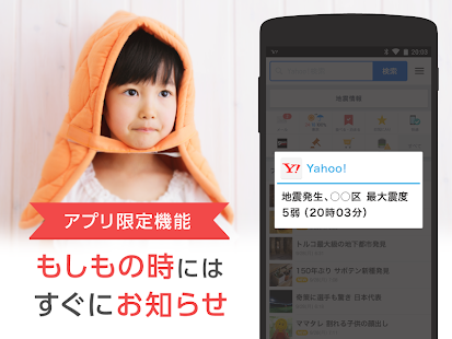 App Yahoo! JAPAN 無料でニュースに検索、天気予報も version 2015 APK