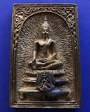 14.สมเด็จประทานพร หลังรูปเหมือนหลวงพ่อแพ วัดพิกุลทอง พ.ศ. 2534 เนื้อทองผสม พร้อมกล่องเดิม
