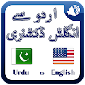 Download Urdu 2 English Dictionary APK for Android Kitkat