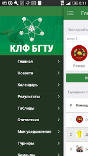 КЛФ БГТУ - screenshot