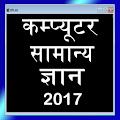 Computer Awareness Hindi APK for Bluestacks