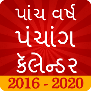 Gujarati Calendar Panchang 2018 - Android Apps on Google Play