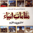 Islamic Historical Pictures
