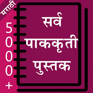 Recipe Book in Marathi