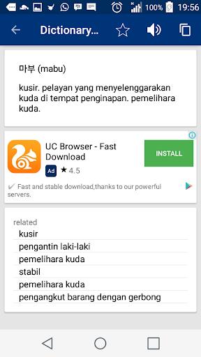 Kamus Indonesian Korean screenshot 6