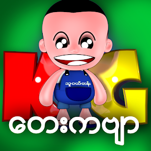MM_KG_Song ( Myanmar KG Application ) Online PC (Windows / MAC)