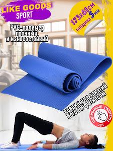 Коврик для йоги,GD-11692