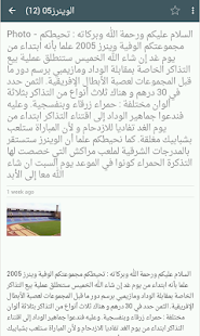 Wydad News - screenshot
