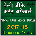 Free Download Daily Gk, Current Affairs Quiz APK for Blackberry