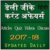 Gk Current Affairs Quiz Hindi APK baixar