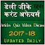 Gk Current Affairs Quiz Hindi APK for Blackberry