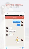 Screenshot of 花田交友-免费聊天,交友,恋爱