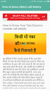 How to know call history of any mobile number