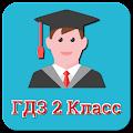 ГДЗ 2 Класс - Решебник APK for Bluestacks