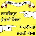 Marathi to English Speaking: English from Marathi APK for Kindle Fire