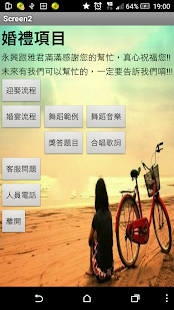 不可能的任務 - screenshot