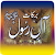 Barkaat e Aal e Rasool S.A.W file APK Free for PC, smart TV Download