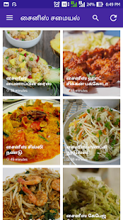 Chinese Food Collection Tamil - screenshot
