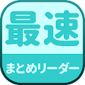 Download 最速!2chまとめリーダー APK to PC
