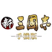 新三國志手機版-光榮特庫摩授權