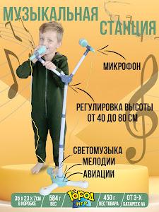 Музыкальные инструменты серии Город Игр, GN-12604