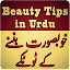 Beauty Tips in Urdu for Lollipop - Android 5.0