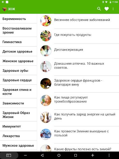 ЗОЖ - Здоровый Образ Жизни - screenshot