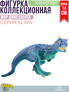 "Игрушка-фигурка серии ""Город Игр"", динозавр карнотавр, biological"