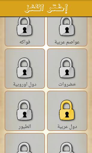 لعبة كلمة السر screenshot 2