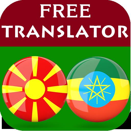 Android aplikacija Macedonian Amharic Translator na Android Srbija