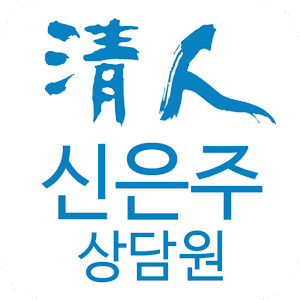 Download 청인 힐링바이오 신은주 모바일 명함 For PC Windows and Mac