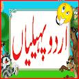 Urdu Paheliyan 2018 paheli