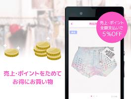Screenshot of フリマアプリ「ショッピーズ」オークションより楽にショッピング