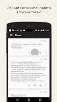 Screenshot of Анекдоты ;)